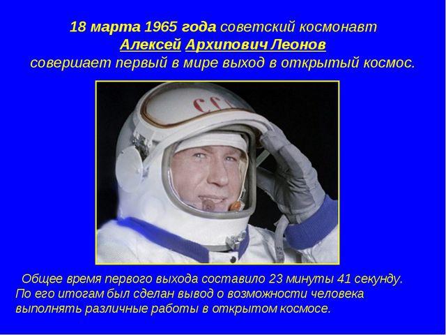 18 марта 1965 года советский космонавт Алексей Архипович Леонов совершает пер...