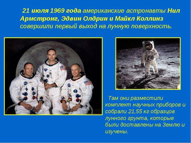 21 июля 1969 года американские астронавты Нил Армстронг, Эдвин Олдрин и Майк...