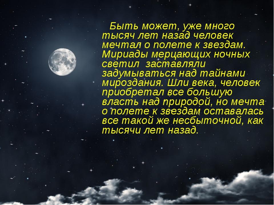 Быть может, уже много тысяч лет назад человек мечтал о полете к звездам. Мир...
