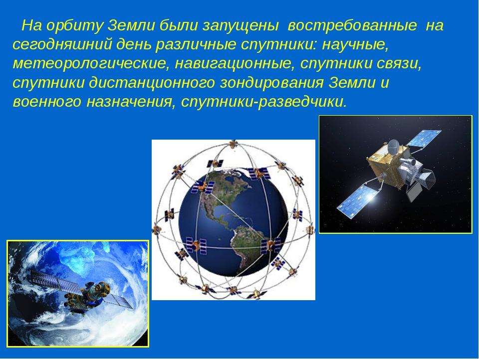 На орбиту Земли были запущены востребованные на сегодняшний день различные с...