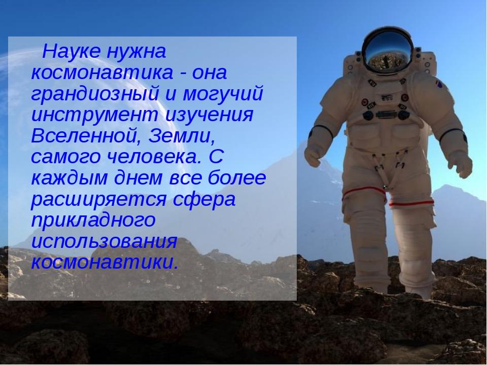 Науке нужна космонавтика - она грандиозный и могучий инструмент изучения Все...
