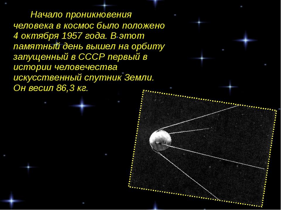 Начало проникновения человека в космос было положено 4 октября 1957 года. В...
