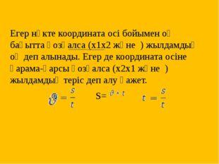 Егер нүкте координата осі бойымен оң бағытта қозғалса (х1х2 және ) жылдамдық