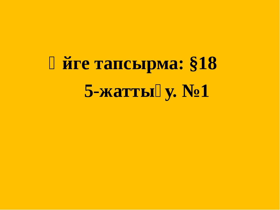 Үйге тапсырма: §18 5-жаттығу. №1