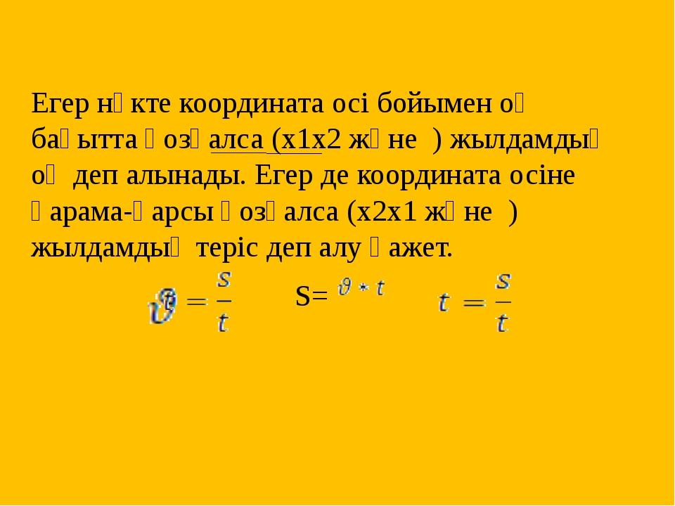 Егер нүкте координата осі бойымен оң бағытта қозғалса (х1х2 және ) жылдамдық...