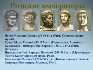 Нерон Клавдий Цезарь (37-68 гг.). (Рим, Капитолийский музей). Траян Марк Ульп