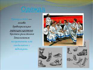 Одежда Туника и тога — основа древнеримского мужского костюма. Костюм римляни