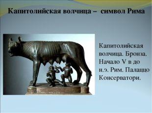 Капитолийская волчица – символ Рима Капитолийская волчица. Бронза. Начало V в