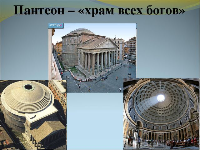 Пантеон – «храм всех богов»