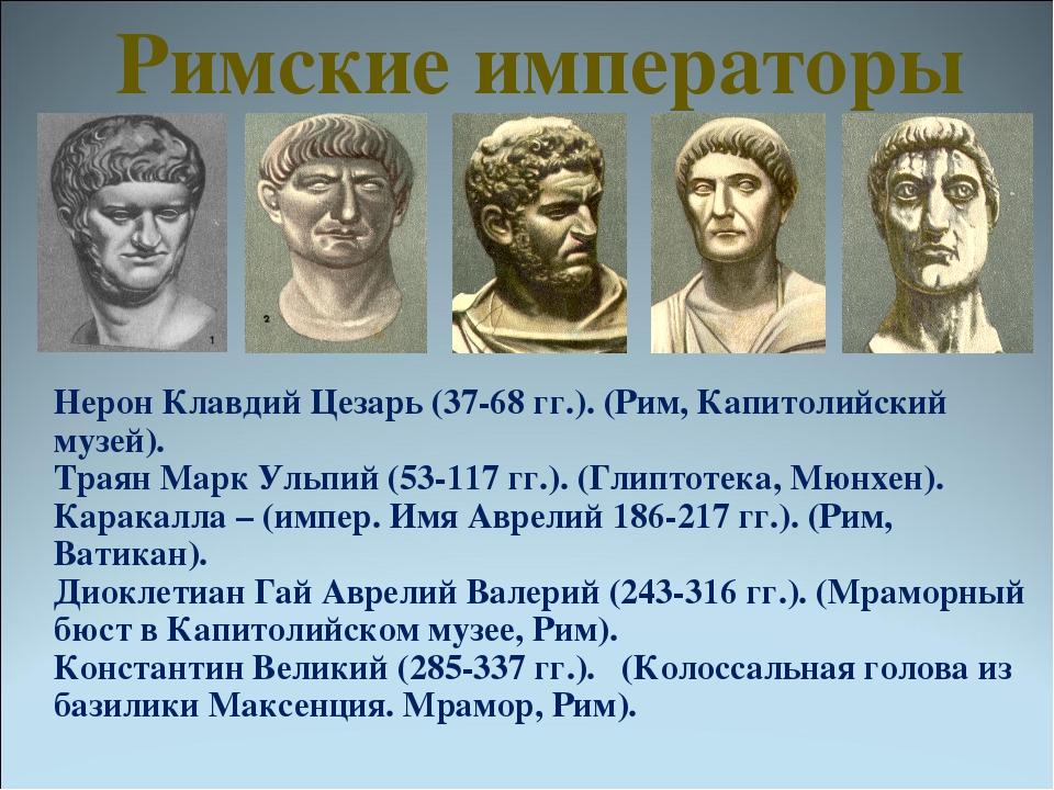 Нерон Клавдий Цезарь (37-68 гг.). (Рим, Капитолийский музей). Траян Марк Ульп...