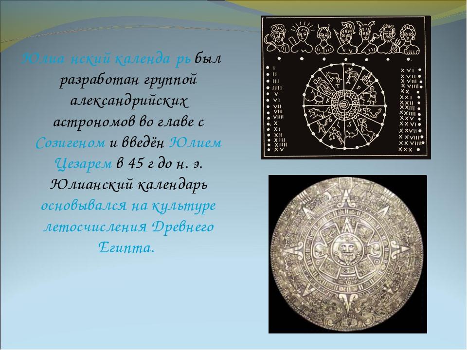Юлиа́нский календа́рь был разработан группой александрийских астрономов во гл...