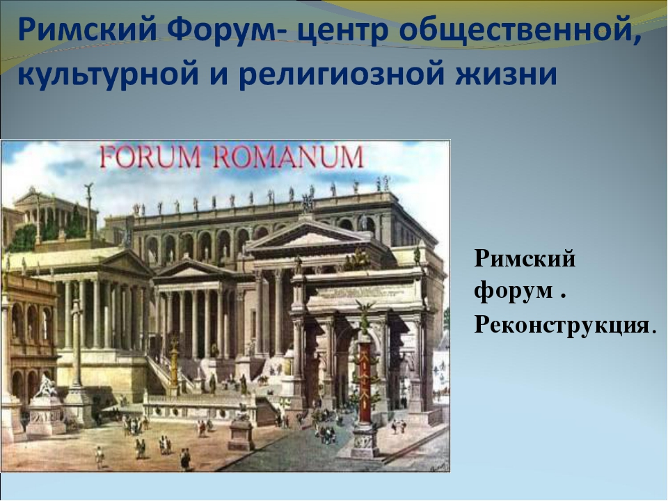 Римский форум . Реконструкция.