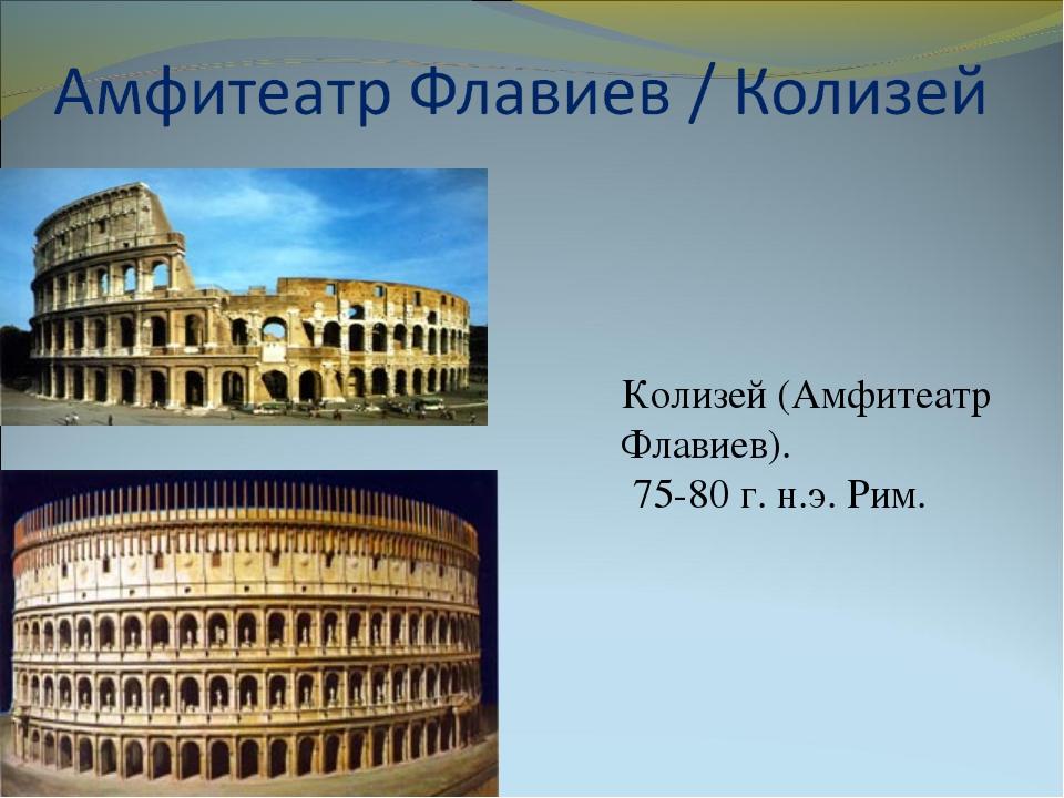 Колизей (Амфитеатр Флавиев). 75-80 г. н.э. Рим.