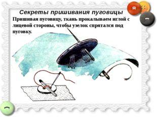 Секреты пришивания пуговицы Пришивая пуговицу, ткань прокалываем иглой с лице