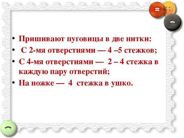 Пришивают пуговицы в две нитки: С 2-мя отверстиями — 4 –5 стежков; С 4-мя от...