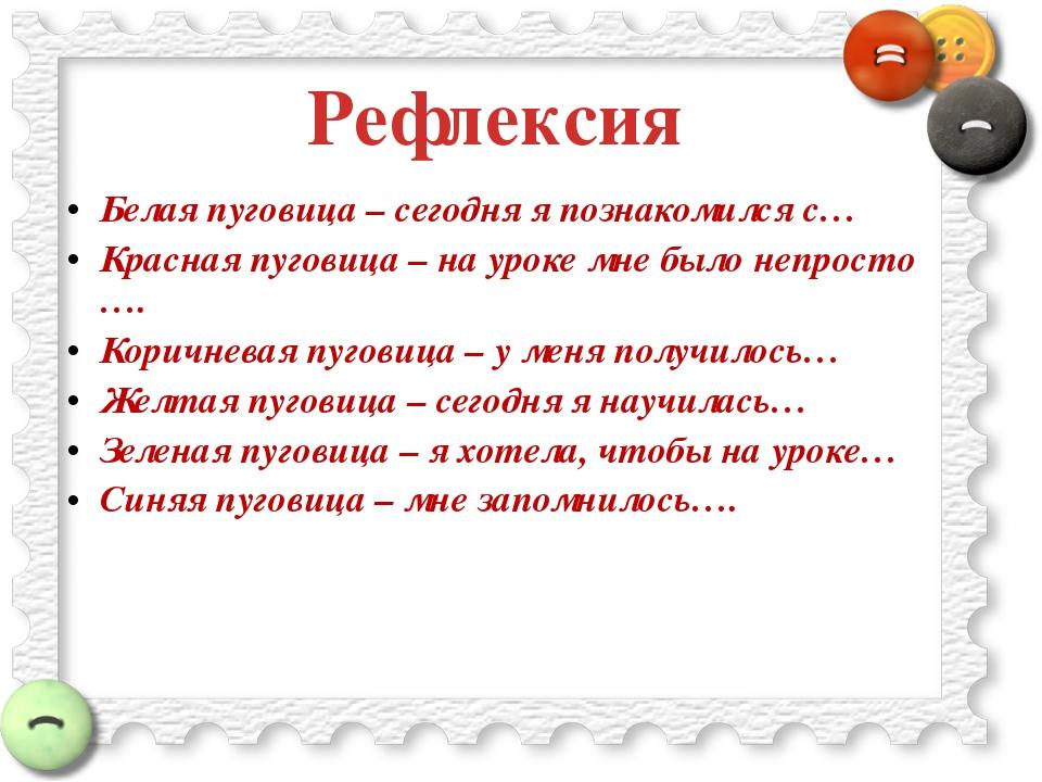Рефлексия Белая пуговица – сегодня я познакомился с… Красная пуговица – на ур...