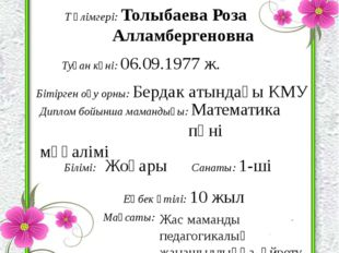 Жас маман: Жумаева Фатима Айвасовна Т әлімгері: Толыбаева Роза Алламбергеновн
