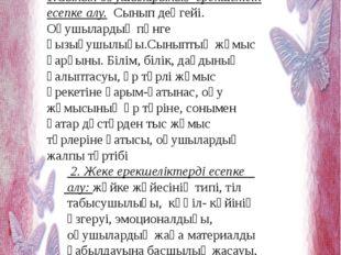 Жумаева Фатима Айвасовна Мұғалімнің сабаққа дайындалуы Сабаққа дайындық бары