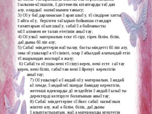 Жумаева Фатима Айвасовна 3. Сабақты жақсы өткізуге мүмкіндік беретін ережеле