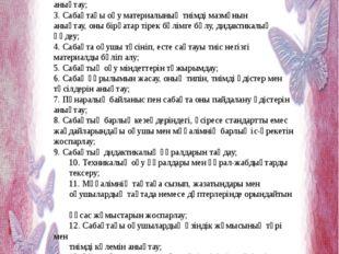 Жумаева Фатима Айвасовна Сабақты жоспарлау және мұғалімнің оны дайындау кезе