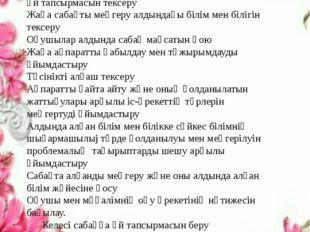 Жумаева Фатима Айвасовна Қазіргі сабақтың негізгі этаптары ﮻Ұйымдастыру бөлi