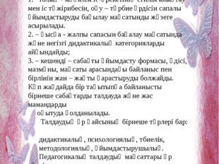 Жумаева Фатима Айвасовна Сабақ талдау түрлері мен типтері Сабақ талдау типте