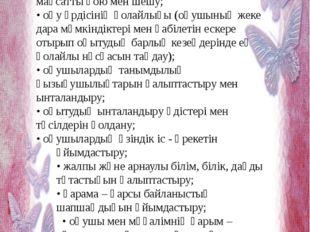 Жумаева Фатима Айвасовна Сабақтың тиімділігін арттырудың негізгі жолдары • т