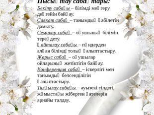 Сабақ түрлері және оның құрылымы Жумаева Фатима Айвасовна Пысықтау сабақтары: