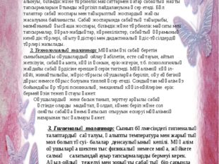 1. Дидактикалық талаптар: сабақтың ұқыпты, айқын, дұрыс ұйымдастырылуы, оқуш