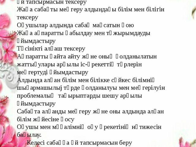 Жумаева Фатима Айвасовна Қазіргі сабақтың негізгі этаптары ﮻Ұйымдастыру бөлi...