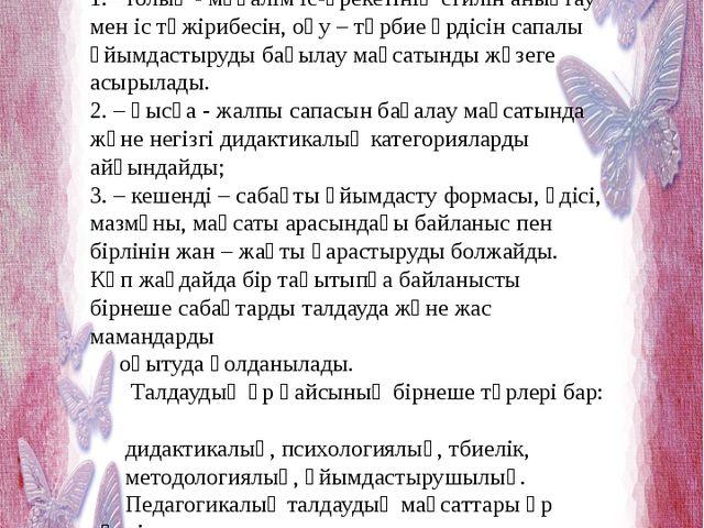 Жумаева Фатима Айвасовна Сабақ талдау түрлері мен типтері Сабақ талдау типте...