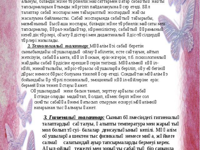 1. Дидактикалық талаптар: сабақтың ұқыпты, айқын, дұрыс ұйымдастырылуы, оқуш...
