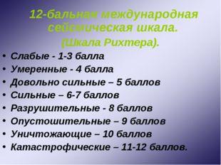 12-бальная международная сейсмическая шкала. (Шкала Рихтера). Слабые - 1-3 б