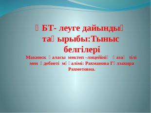 ҰБТ- леуге дайындық тақырыбы:Тыныс белгілері Макинск қаласы мектеп –лицейіні