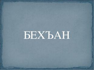 БЕХЪАН
