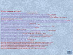 Использованные ресурсы: http://www.wikihow.com/Sample/Letter-to-Santa письмо