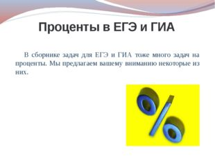 Проценты в ЕГЭ и ГИА В сборнике задач для ЕГЭ и ГИА тоже много задач на проце