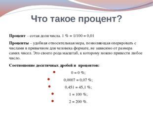 Что такое процент? Процент – сотая доля числа. 1 % = 1/100 = 0,01 Проценты –
