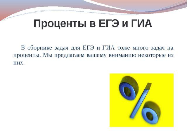 Проценты в ЕГЭ и ГИА В сборнике задач для ЕГЭ и ГИА тоже много задач на проце...
