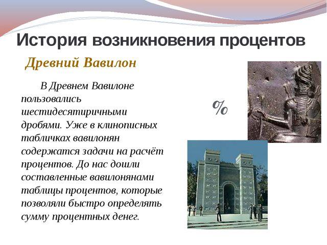 Древний Вавилон История возникновения процентов В Древнем Вавилоне пользовал...