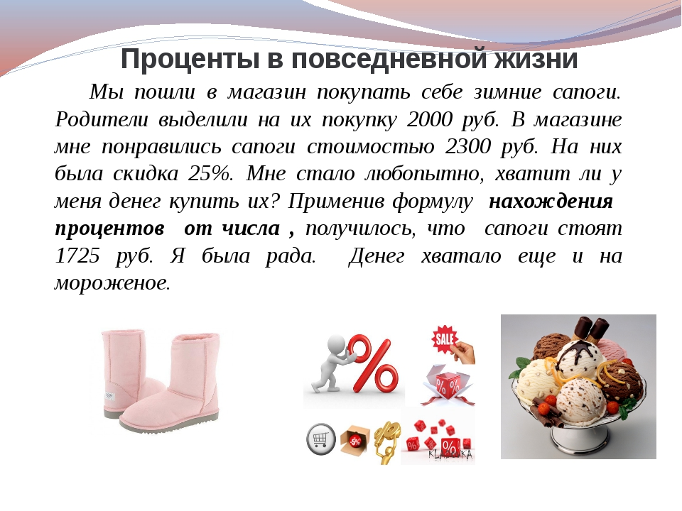 Проценты в повседневной жизни Мы пошли в магазин покупать себе зимние сапоги....