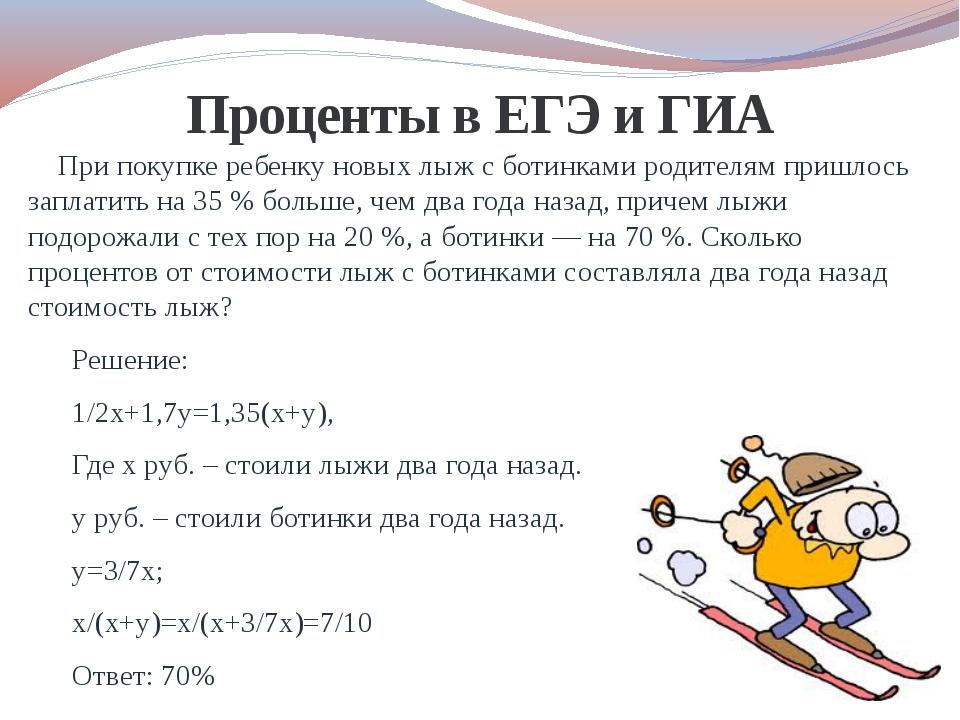 Проценты в ЕГЭ и ГИА При покупке ребенку новых лыж с ботинками родителям приш...