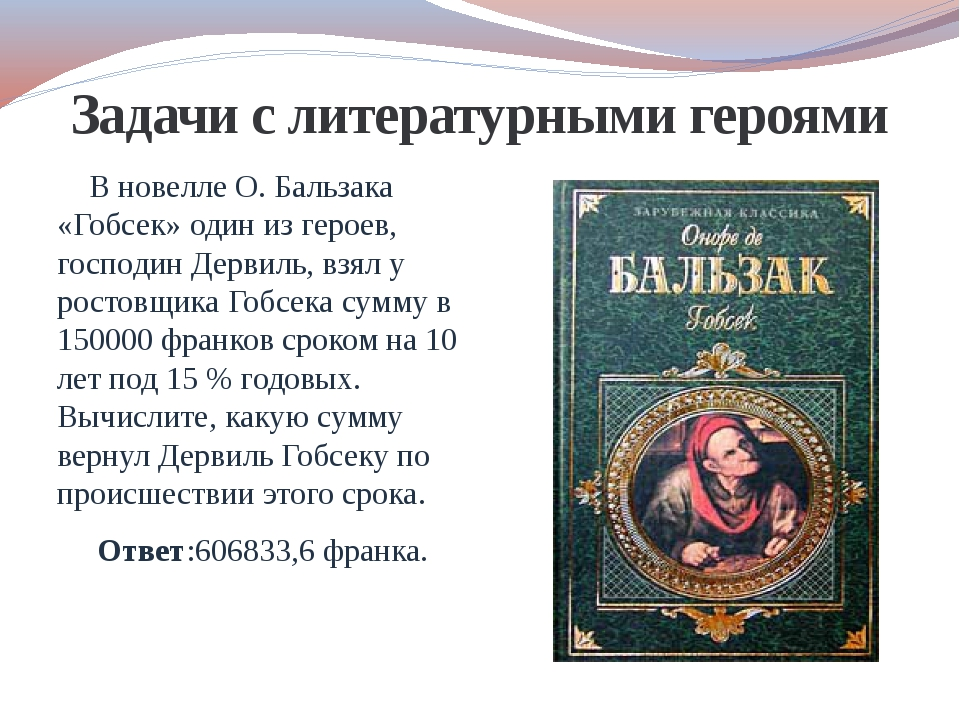Задачи с литературными героями В новелле О. Бальзака «Гобсек» один из героев,...