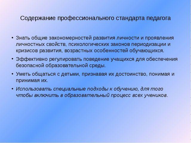 Содержание профессионального стандарта педагога Знать общие закономерностей р...