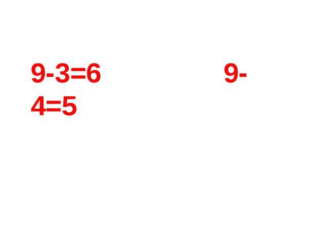9-3=6 9-4=5