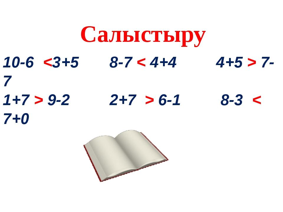 10-6  7-7 1+7 > 9-2 2+7 > 6-1 8-3 < 7+0 Салыстыру