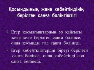 Қосындының және көбейтіндінің берілген санға бөлінгіштігі Егер қосылғыштардың