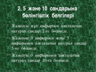 2, 5 және 10 сандарына бөлінгіштік белгілері Жазылуы жұп цифырмен аяқталатын