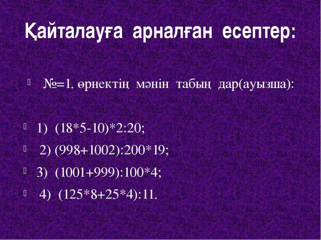 Қайталауға арналған есептер: №=1. өрнектің мәнін табың дар(ауызша): 1) (18*5-...