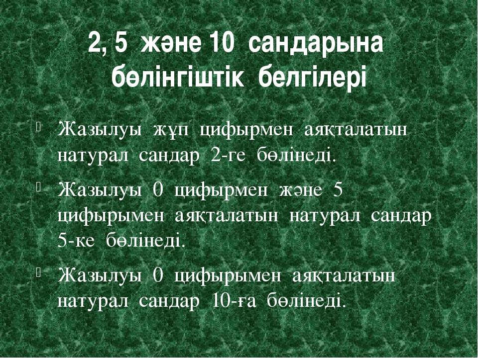 2, 5 және 10 сандарына бөлінгіштік белгілері Жазылуы жұп цифырмен аяқталатын...